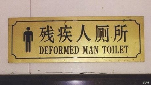Person - Font - 残疾人厕所 DEFORMED MAN TOILET VOA