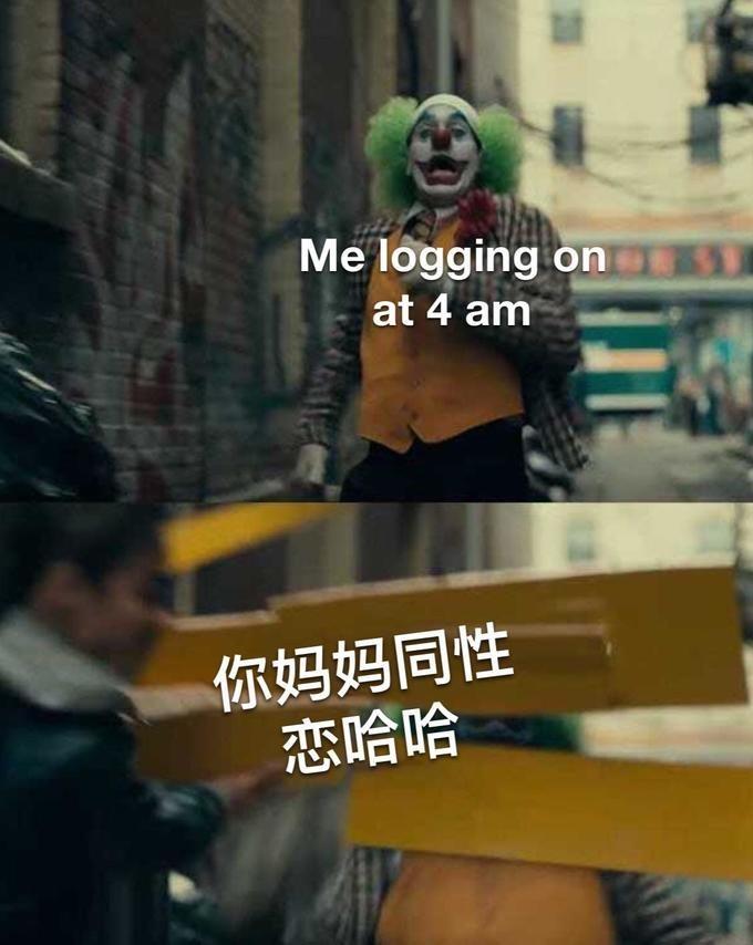Cool - Me logging on ST at 4 am 你妈妈同性 恋哈哈