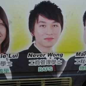 Forehead - Never Wong 工商管理學士 BAFS Mar ie Lui 學士 改學