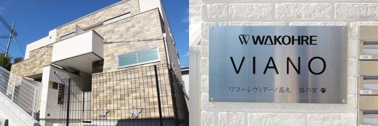 Property - W WAKOHRE VIANO 101 ワコーレヴィアーノ高丸 猫の家学 102