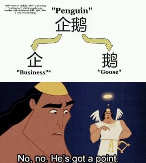 """Cartoon - """"etatt RRe dg eteii, whle le very """"Penguin"""" 企鹅 企 """"Goose"""" """"Business""""* No, no. He's got a point"""