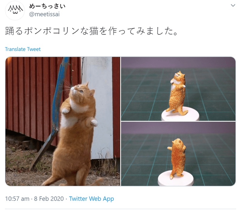 Sculpture - MM めーちっさい @meetissai 踊るポンポコリンな猫を作ってみました。 Translate Tweet 10:57 am · 8 Feb 2020 · Twitter Web App