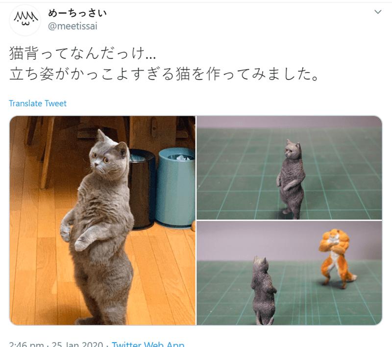 Cat - めーちっさい @meetissai 猫背ってなんだっけ. 立ち姿がかっこよすぎる猫を作ってみました。 Translate Tweet 2:16 pm,25 lan 2020, Twwitter Weh Ann