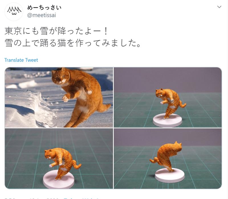 Product - MM めーちっさい @meetissai 東京にも雪が降ったよー! 雪の上で踊る猫を作ってみました。 Translate Tweet