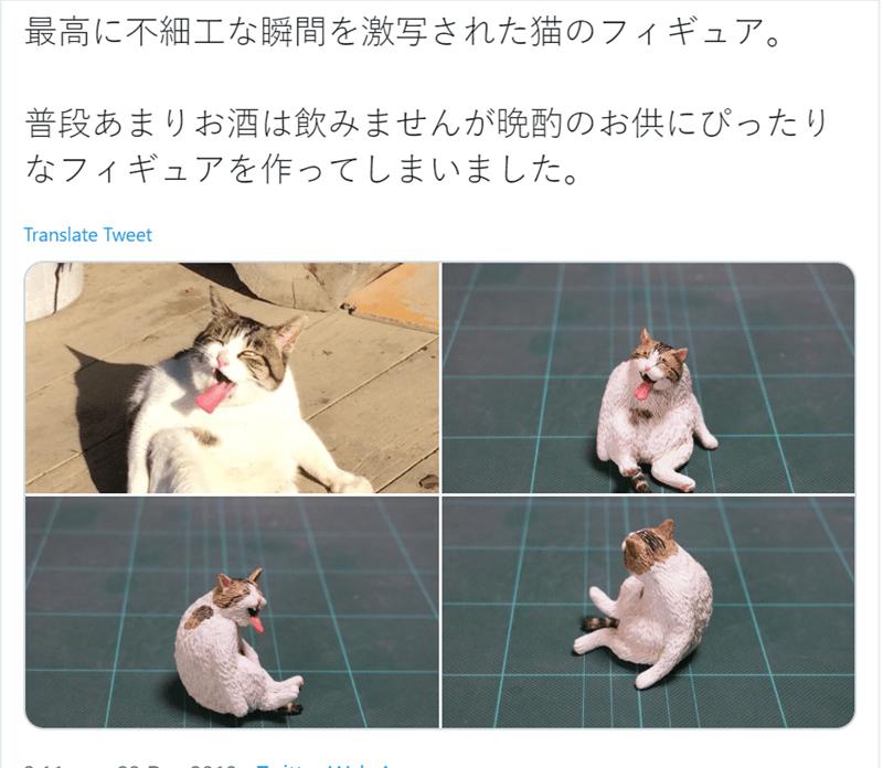 Cat - 最高に不細工な瞬間を激写された猫のフィギュア。 普段あまりお酒は飲みませんが晩酌のお供にびったり なフィギュアを作ってしまいました。 Translate Tweet