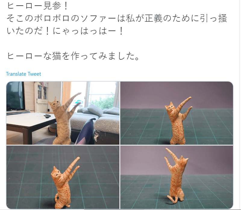 Finger - ヒーロー見参! そこのボロボロのソファーは私が正義のために引っ掻 いたのだ!にゃっはっはー! ヒーローな猫を作ってみました。 Translate Tweet