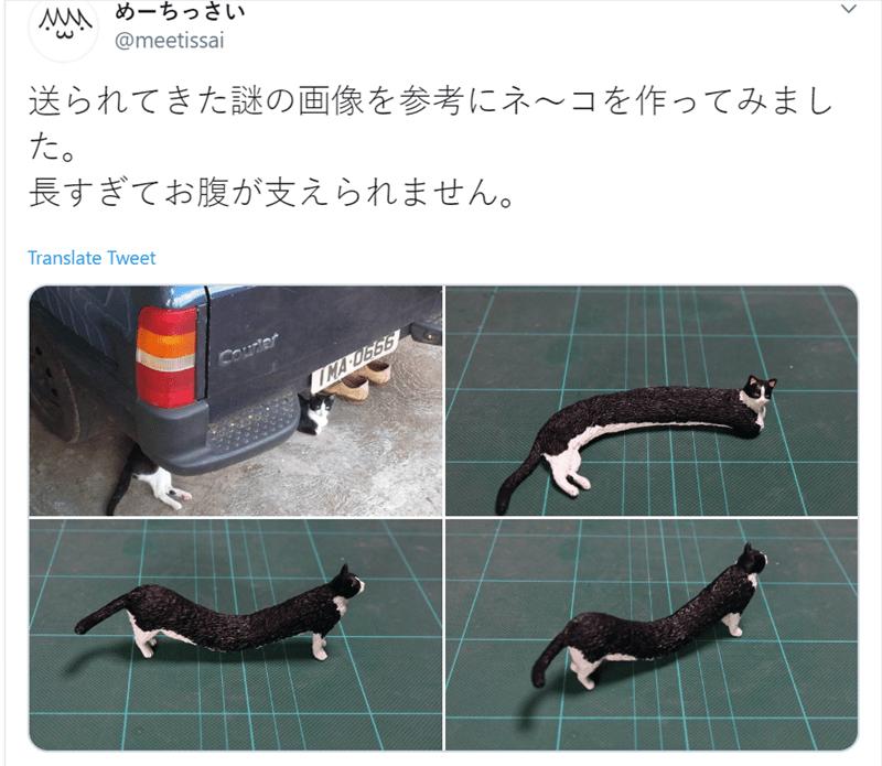 Tail - MM めーちっさい @meetissai 送られてきた謎の画像を参考にネ~コを作ってみまし た。 長すぎてお腹が支えられません。 Translate Tweet Courter IMA O656