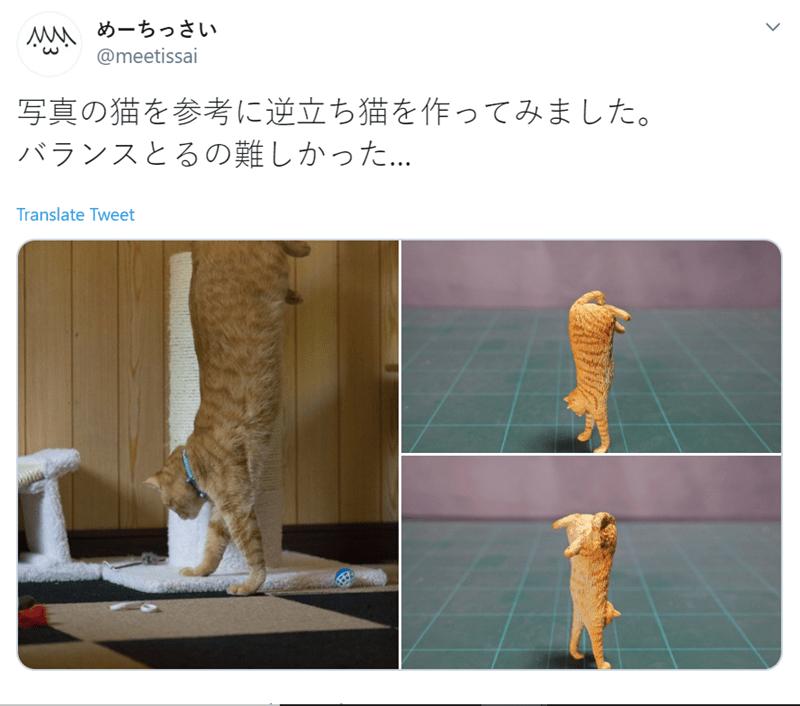 Joint - めーちっさい @meetissai 写真の猫を参考に逆立ち猫を作ってみました。 バランスとるの難しかった.. Translate Tweet