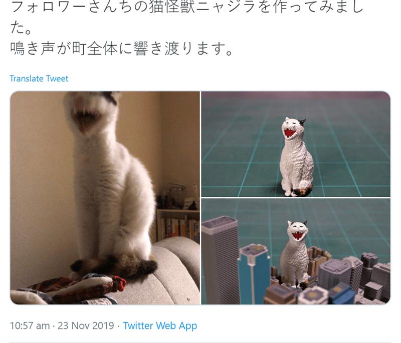 Adaptation - フォロワーさんちの猫怪獣ニャジラを作ってみまし た。 鳴き声が町全体に響き渡ります。 Translate Tweet 10:57 am · 23 Nov 2019 · Twitter Web App