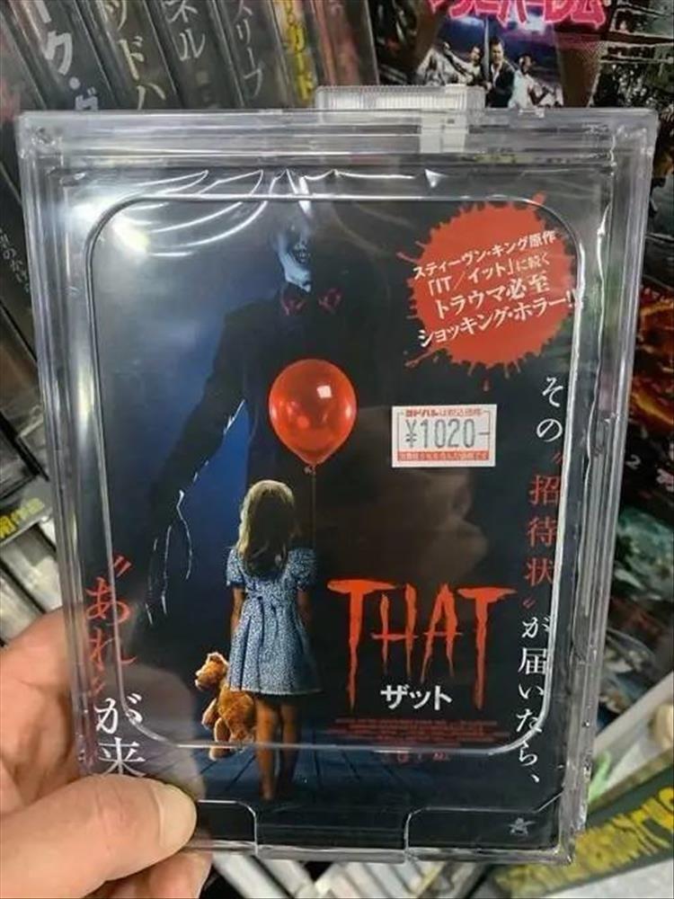Action figure - 「IT/イット」に続く トラウマ必室 ショッキングホラー スティーヴンキング原作 ¥1020- の 得 THAT が ザット 来 な 寺: のかり
