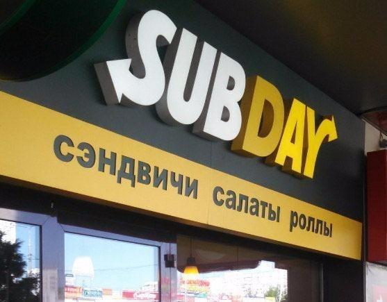 Yellow - SUBDAY СЭНДВИЧИ салаты роплы