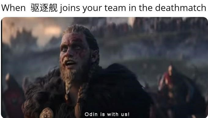 Photo caption - When joins your team in the deathmatch Odin is with us!