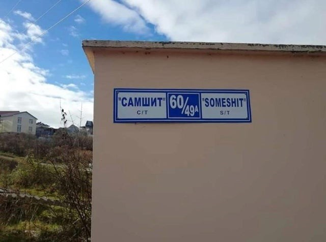 "Property - |""САМШИТ САМШИТ |60д9 ""SOMESHIT 49A CIT SIT"