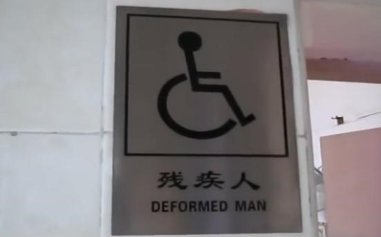 Sign - 残疾人 DEFORMED MAN