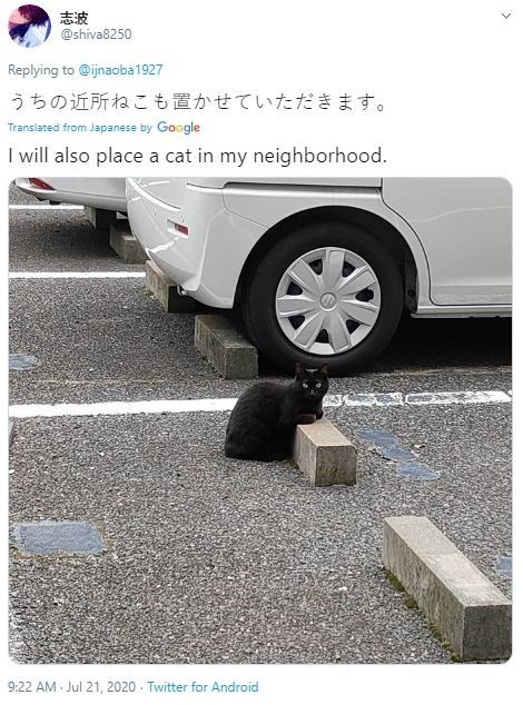 Vehicle - 志波 @shiva8250 Replying to @ijnaoba1927 うちの近所ねこも置かせていただきます。 Translated from Japanese by Google I will also place a cat in my neighborhood. 9:22 AM - Jul 21, 2020 - Twitter for Android