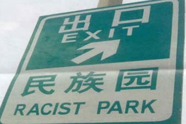 Sign - EXIT 民族园 RACIST PARK