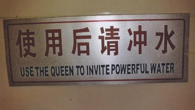 Text - 使用后请冲水 USE THE QUEEN TO INVITE POWERFUL WATER