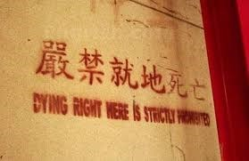 Text - 嚴禁就地死 亡 DYING RIGHT WERE IS STRICTU HENTE