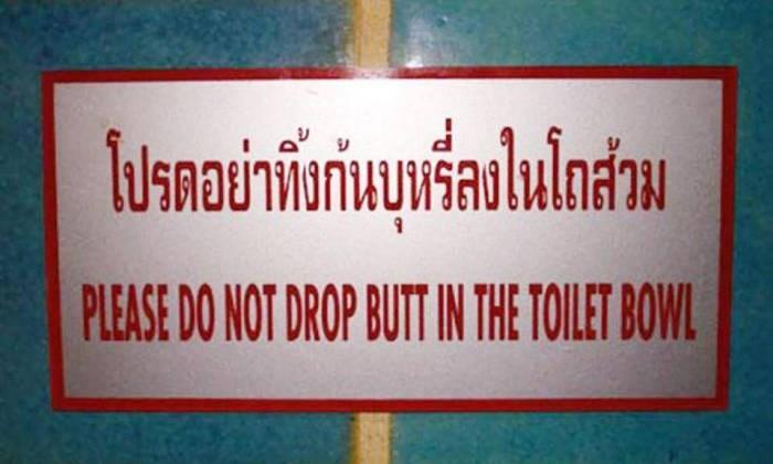 Font - โปรดอย่าทิ้งกันบุหรื่ลงในโส่วม PLEASE DO NOT DROP BUTT IN THE TOILET BOWL