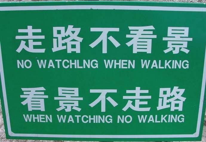 Font - 走路不看景 NO WATCHLNG WHEN WALKING 看景不走路 WHEN WATCHING NO WALKING