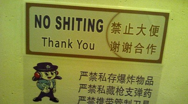 Text - NO SHITING EXE Thank You 谢谢合作 严禁私存爆炸物品 严禁私藏枪支弹药 严禁携带等制T