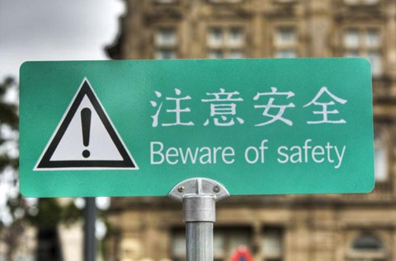Street sign - 注意安全 Beware of safety