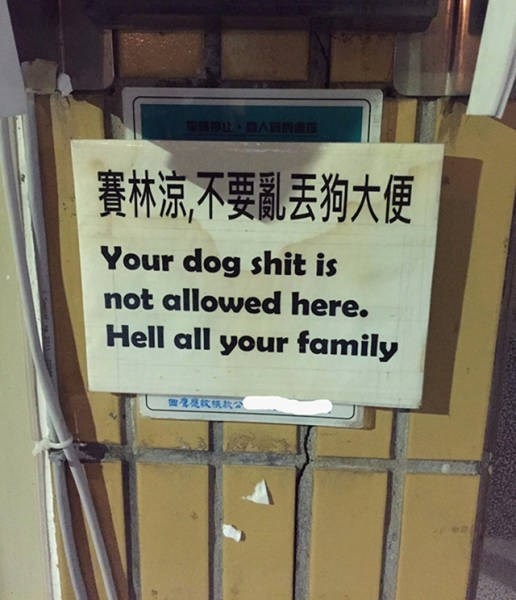 Text - BISWHVE 賽林涼不要亂丟狗大便 Your dog shit is not allowed here. Hell all your family