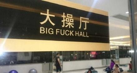 Building - 大操厅 BIG FUCK HALL