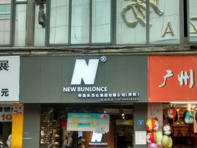 Shopping - 展 了州 NEW BUNLONCE 元 美国新百伦集团有限公司(授权) AAA I8780026664 周销1吧 10 NEW BUNLONCE