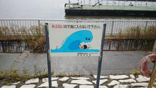 scary warning signs - Water - あぶないので海に入らないで下さい。 計西地公園サービスセンター 西