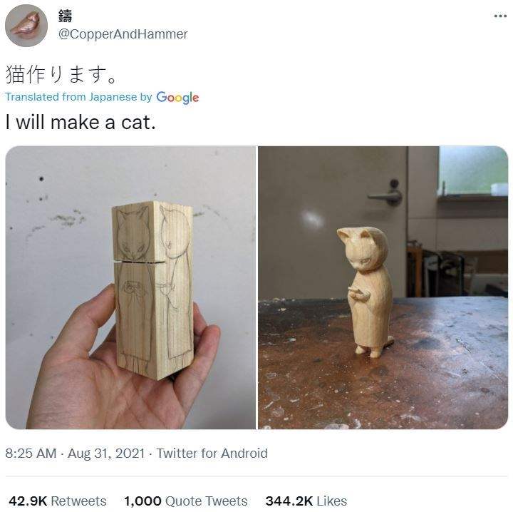 Hand - 鑄 @CopperAndHammer 猫作ります。 Translated from Japanese by Google I will make a cat. 8:25 AM Aug 31, 2021 - Twitter for Android 42.9K Retweets 1,000 Quote Tweets 344.2K Likes