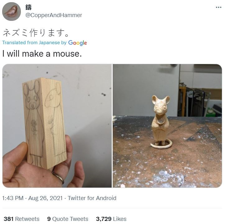 Product - 鑄 @CopperAndHammer ... ネズミ作ります。 Translated from Japanese by Google I will make a mouse. 1:43 PM Aug 26, 2021 Twitter for Android 381 Retweets 9 Quote Tweets 3,729 Likes