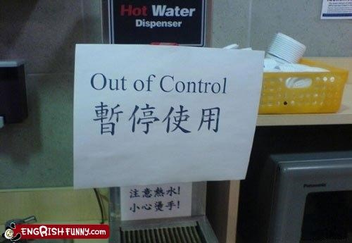 engrish,sign,warning