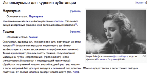 Resentment of the Day: Russia Wikipedia's Pot-Smoking Article Ban