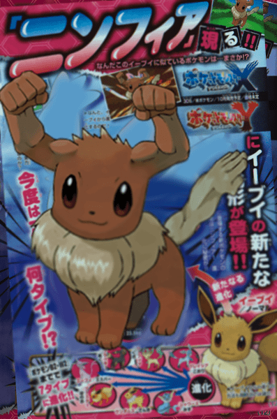 Eevee's Newest Evolution in Pokemon