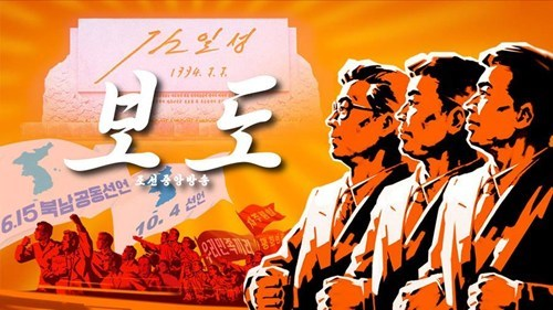 North Korea Now Streaming State-Run Newscasts on Facebook