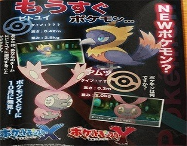 New Pokemon Revealed in CoroCoro!
