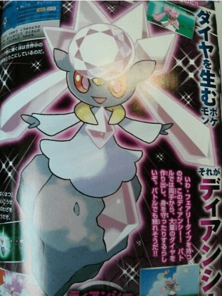 Diancie Officially Announced