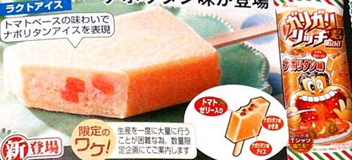 Japan's Greatest Popsicle Manufacturer Wants You to Try Their New Flavor: Pasta With Tomato Sauce