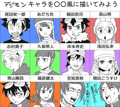 What Digimon Characters Would Look Like In Other Mangaka Style