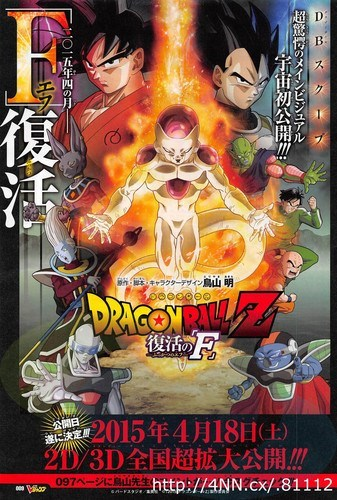 Battle of Gods 2, Ressurection of Frieza Coming in 2015