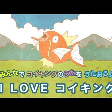 The Official Magikarp Music Video Is Here, and It's a Glorious Anthem for All the Lovable Losers out There